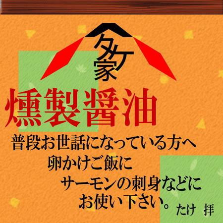 syouyu5