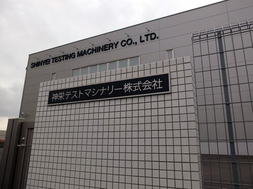 shinyei1