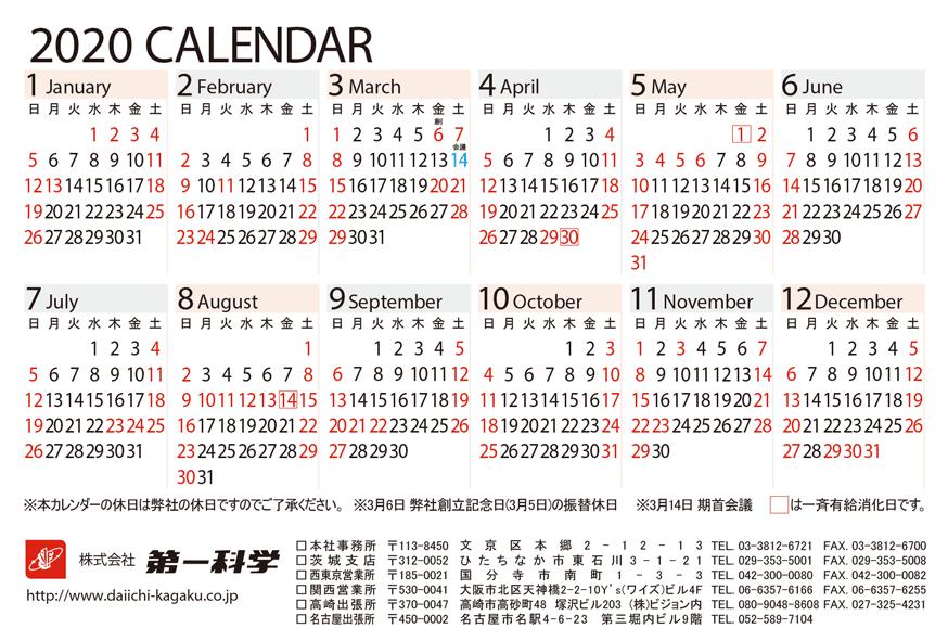 2020年営業日カレンダー
