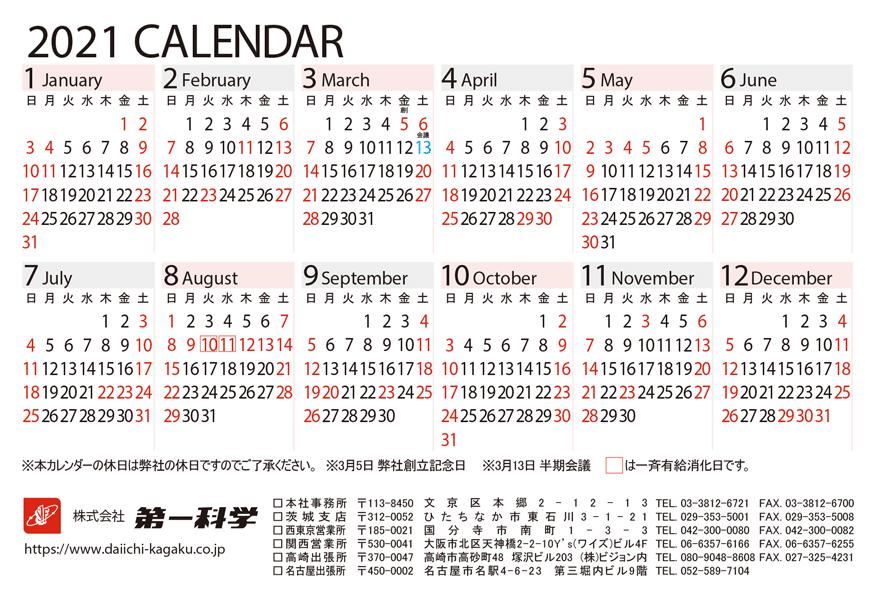2021年第一科学カレンダー
