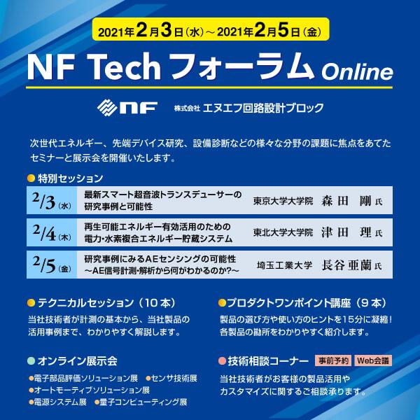 NF TechフォーラムOnline