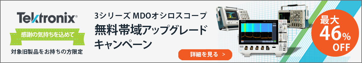 3シリーズMDO 無料帯域アップグレード・キャンペーン