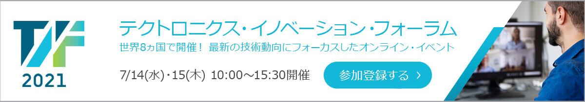 テクトロニクス・イノベーション・フォーラム2021