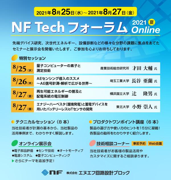 NF Techフォーラム 2021夏Online